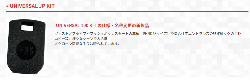 JPKITユニバーサル.png