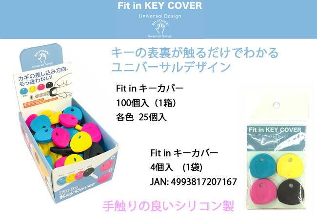 fitinkeycover.jpg